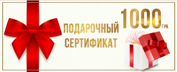 1000 грн у подарунок