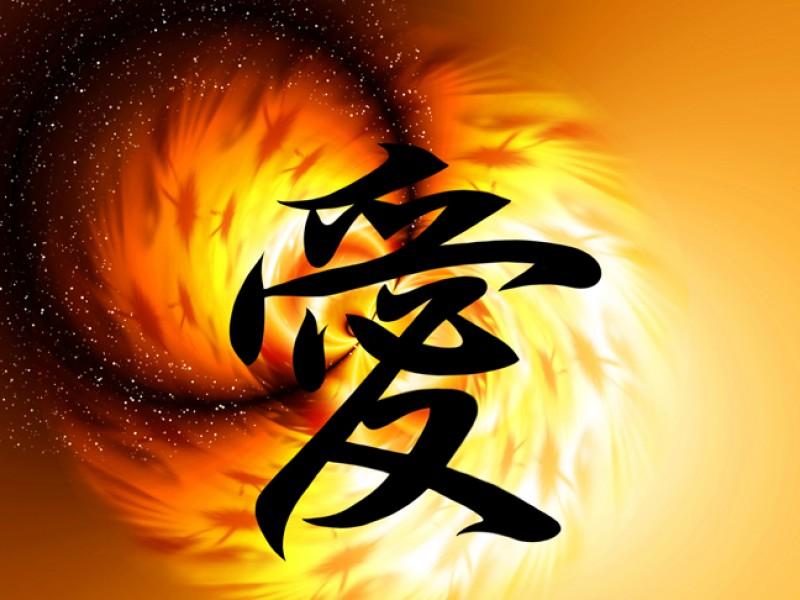 Китайский иероглиф любовь удача картинки